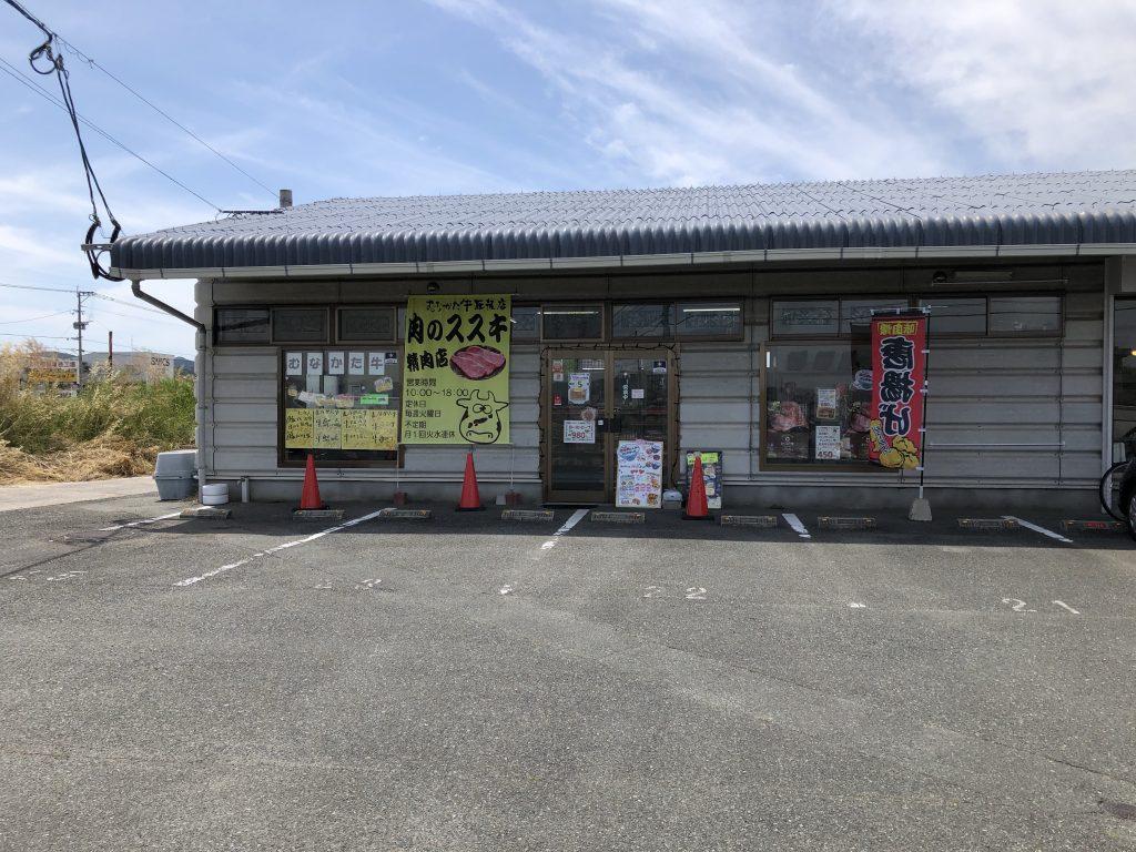 肉のススキ宗像店